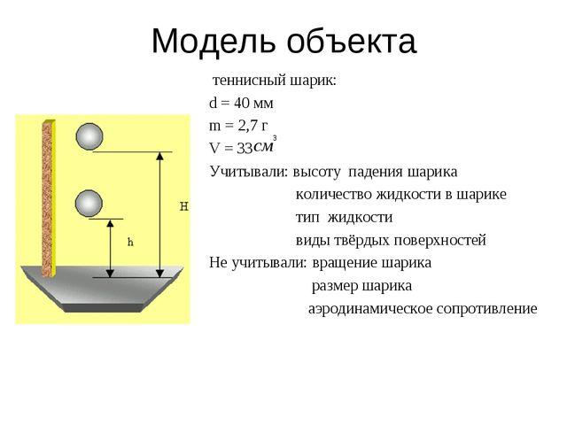 Модель объекта теннисный шарик: d = 40 мм m = 2,7 г V = 33 Учитывали: высоту...