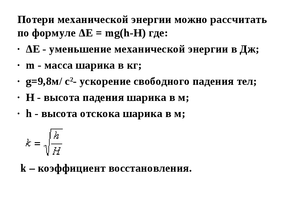 Потери механической энергии можно рассчитать по формулеΔЕ = mg(h-H)где: · Δ...