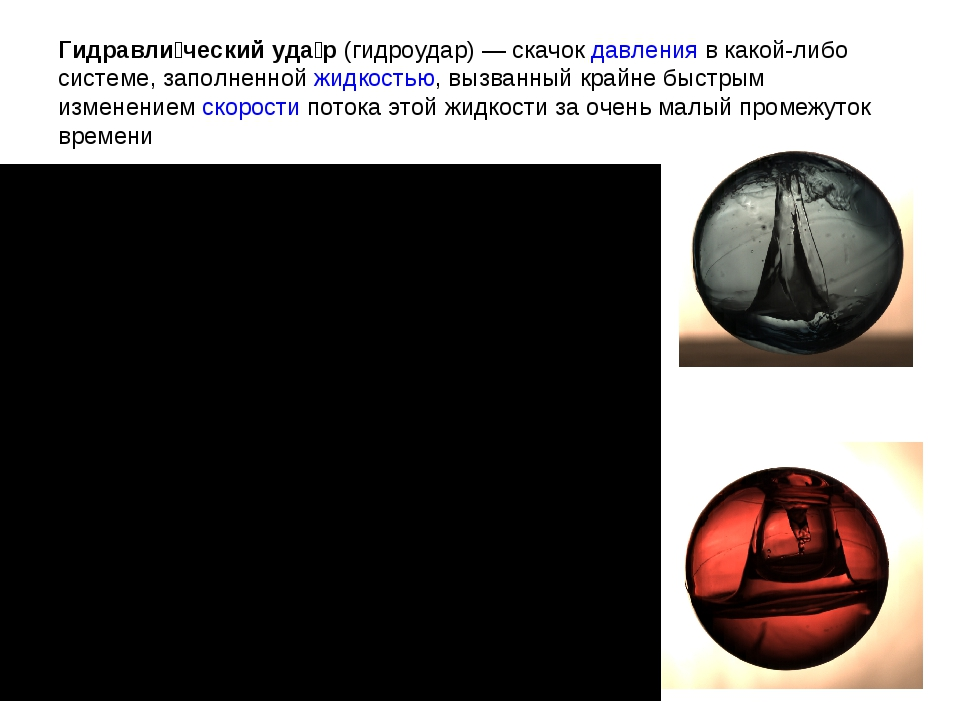 Гидравли́ческий уда́р(гидроудар)— скачокдавленияв какой-либо системе, зап...