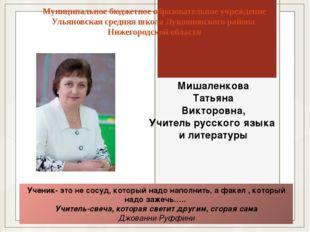Муниципальное бюджетное образовательное учреждение Ульяновская средняя школа