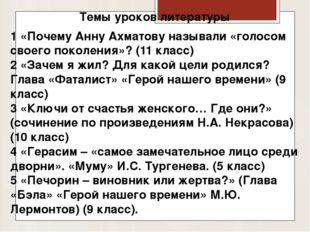 Темы уроков литературы 1 «Почему Анну Ахматову называли «голосом своего поко
