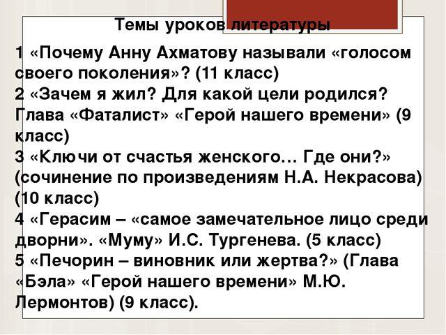 Темы уроков литературы 1 «Почему Анну Ахматову называли «голосом своего поко...