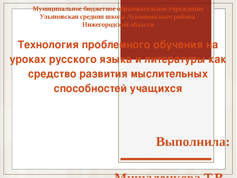 Муниципальное бюджетное образовательное учреждение Ульяновская средняя школа...