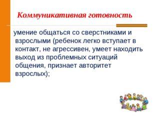 Коммуникативная готовность умение общаться со сверстниками и взрослыми (ребен