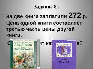 Задание 8 . За две книги заплатили 272 р. Цена одной книги составляет третью