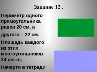 Задание 12 . Периметр одного прямоугольника равен 20 см, а другого – 22 см. П
