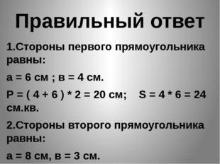 Правильный ответ 1.Стороны первого прямоугольника равны: а = 6 см ; в = 4 см.