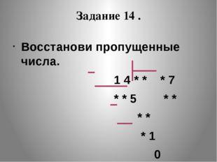 Задание 14 . Восстанови пропущенные числа. 1 4 * * * 7 * * 5 * * * * * 1 0