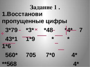 Задание 1 . 1.Восстанови пропущенные цифры 3*79 *3* *48 *4* 7 43*1 1*9 * * 1*
