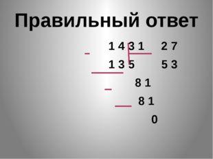 Правильный ответ 1 4 3 1 2 7 1 3 5 5 3 8 1 8 1 0