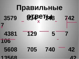 Правильные ответы 3579 834 148 742 7 4381 129 5 7 106 5608 705 740 42 13568 4