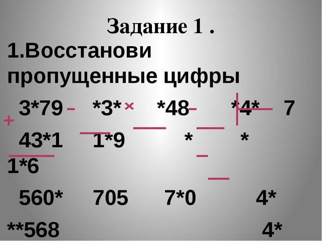 Задание 1 . 1.Восстанови пропущенные цифры 3*79 *3* *48 *4* 7 43*1 1*9 * * 1*...