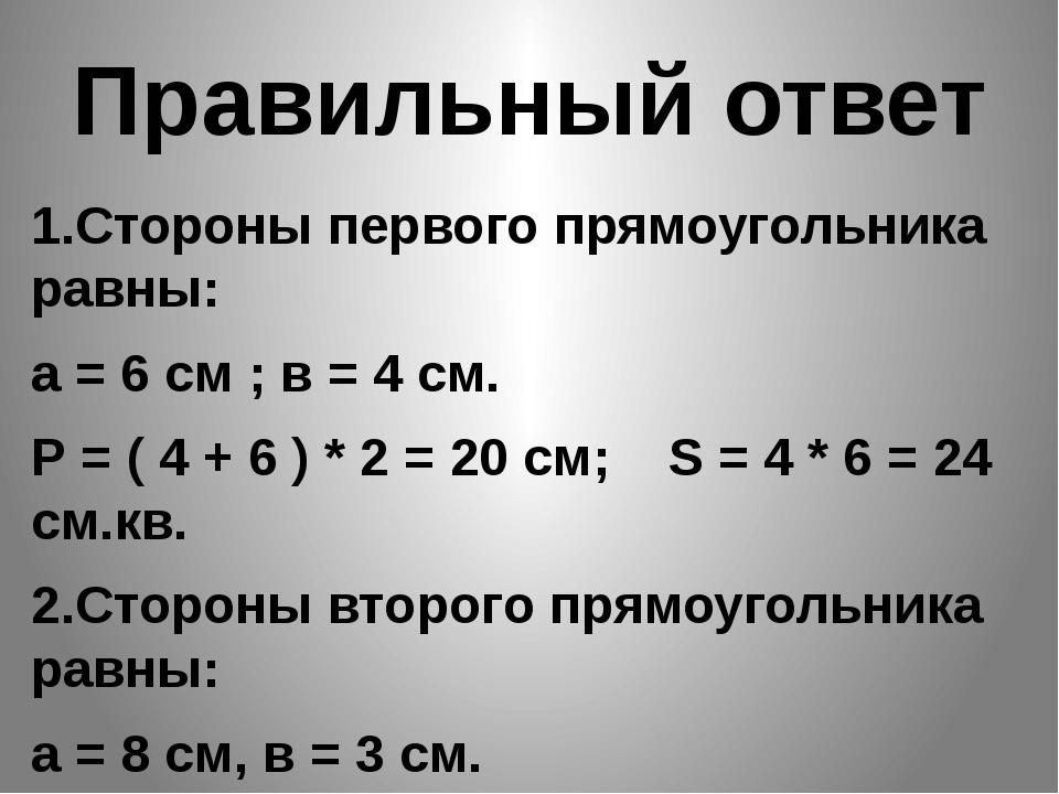 Правильный ответ 1.Стороны первого прямоугольника равны: а = 6 см ; в = 4 см....