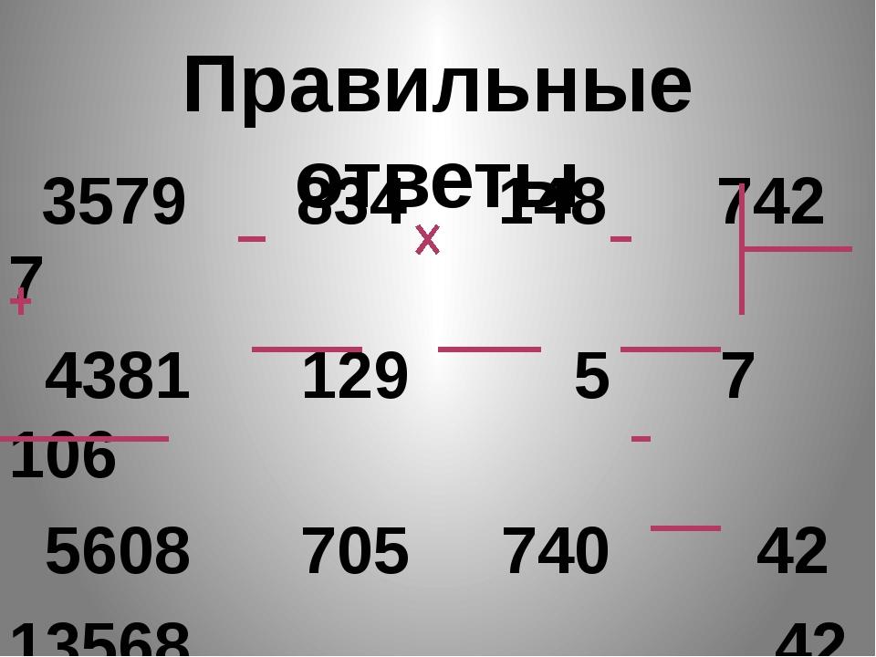 Правильные ответы 3579 834 148 742 7 4381 129 5 7 106 5608 705 740 42 13568 4...