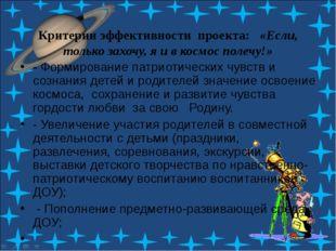 Критерии эффективности проекта: «Если, только захочу, я и в космос полечу!»