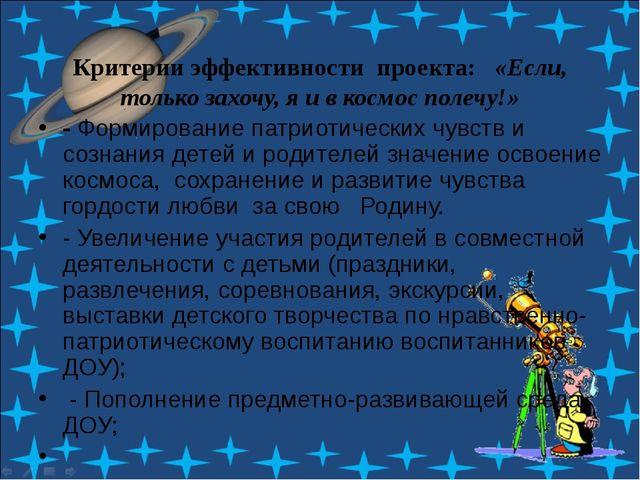 Критерии эффективности проекта: «Если, только захочу, я и в космос полечу!»...