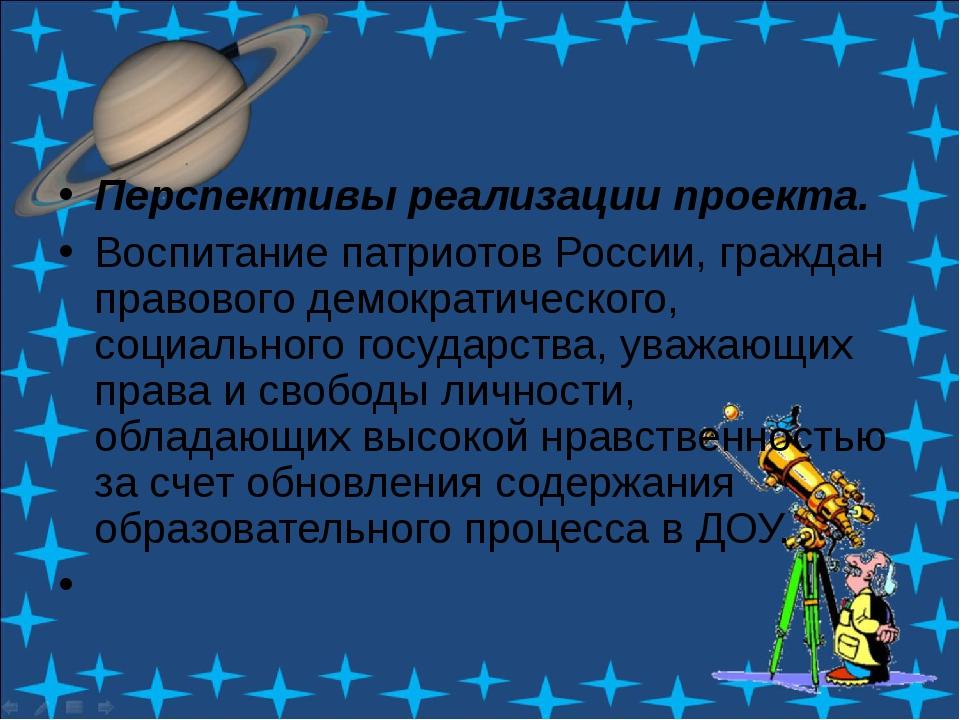 Перспективы реализации проекта. Воспитание патриотов России, граждан правово...