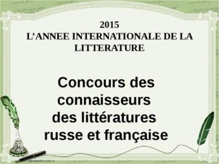 2015 L'ANNEE INTERNATIONALE DE LA LITTERATURE Concours des connaisseurs des l