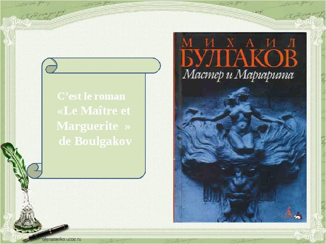 C'est le roman «Le Maître et Marguerite » de Boulgakov