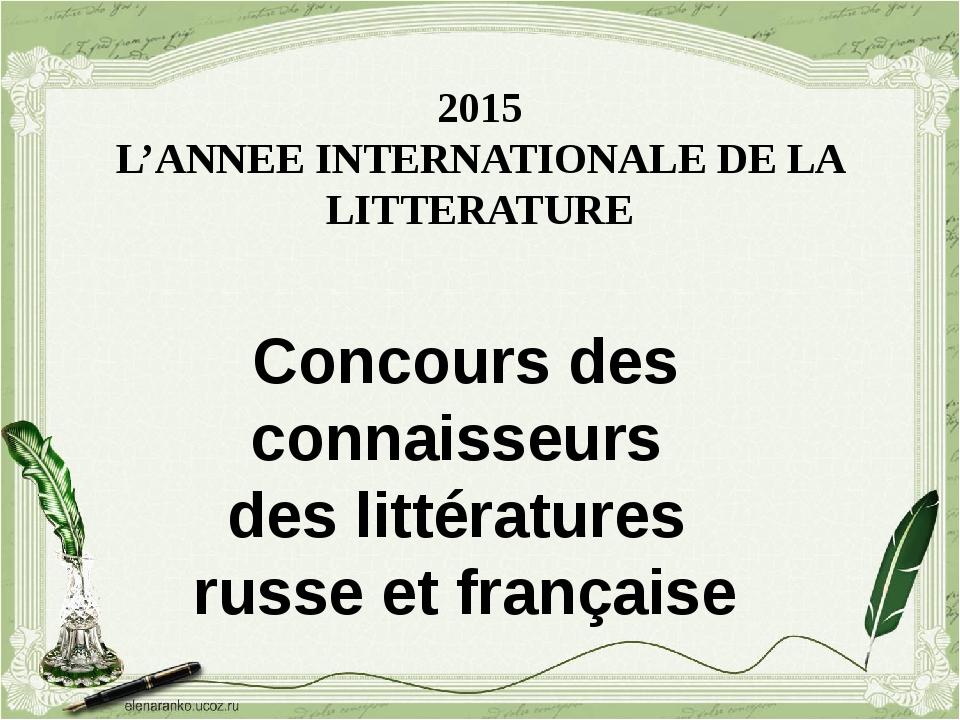2015 L'ANNEE INTERNATIONALE DE LA LITTERATURE Concours des connaisseurs des l...