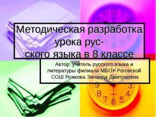 Методическая разработка урока рус- ского языка в 8 классе Автор: учитель русс