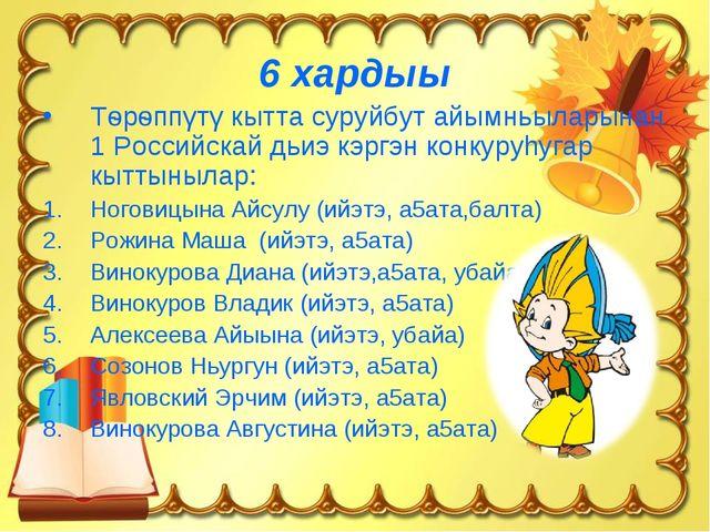 6 хардыы Тѳрѳппγтγ кытта суруйбут айымньыларынан 1 Российскай дьиэ кэргэн кон...