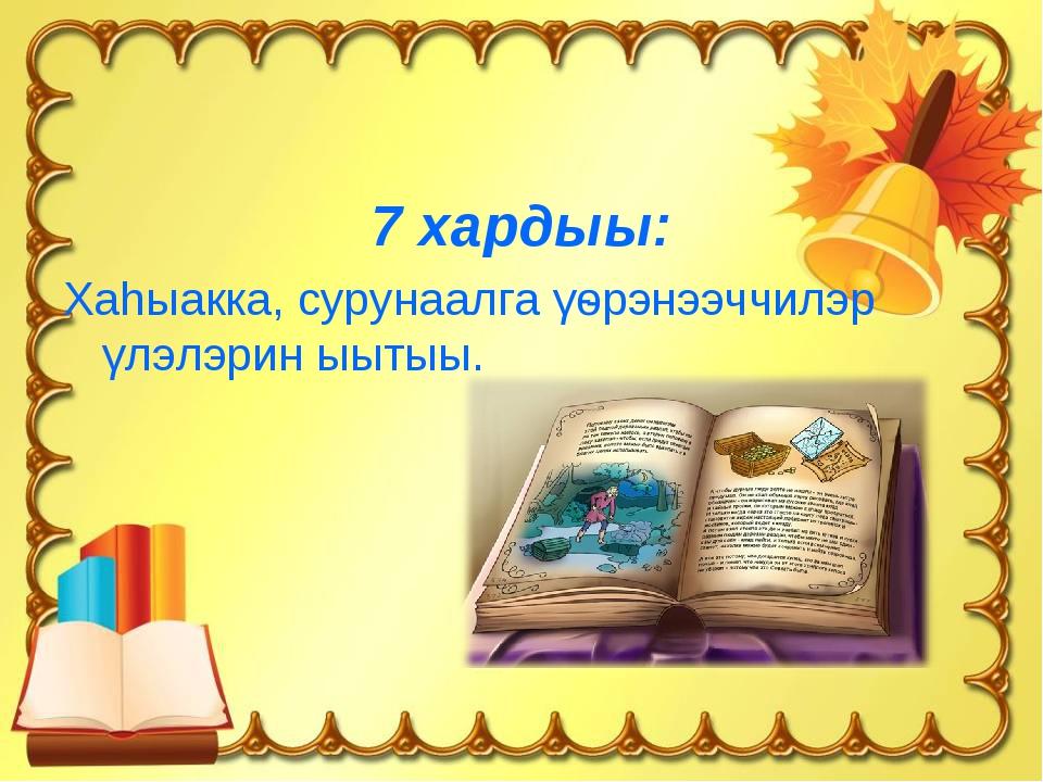 7 хардыы: Хаhыакка, сурунаалга γѳрэнээччилэр γлэлэрин ыытыы.