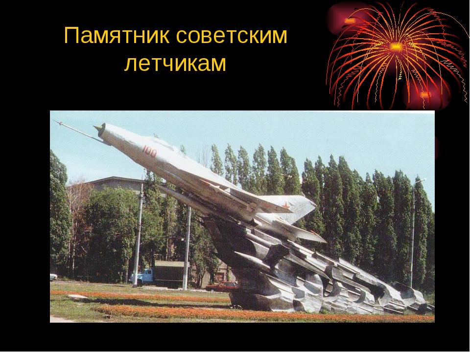 Памятник советским летчикам