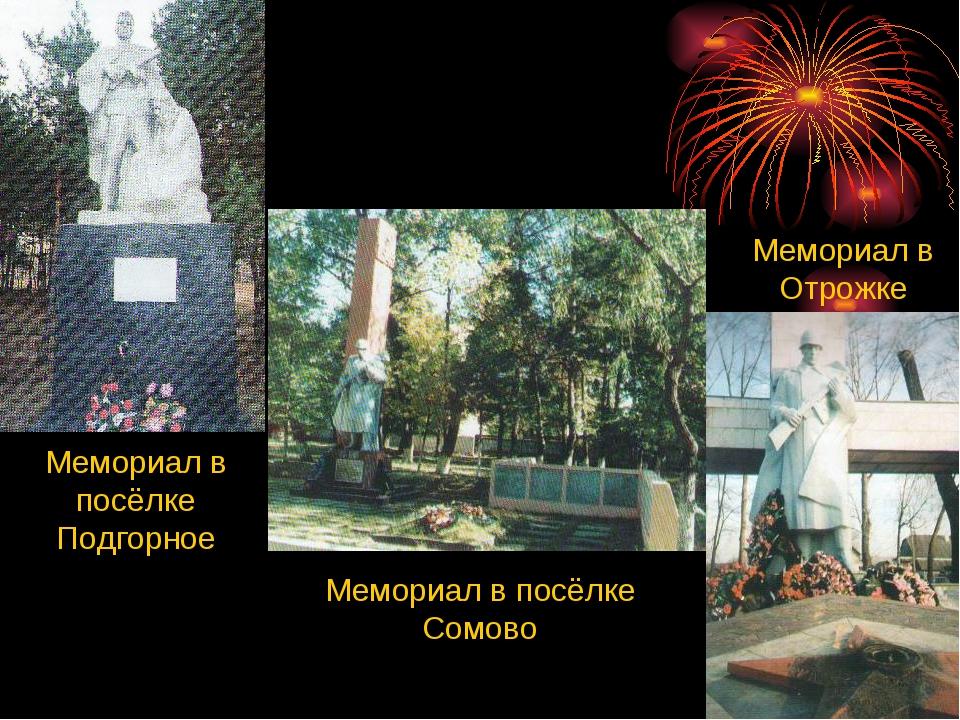 Мемориал в Отрожке Мемориал в посёлке Сомово Мемориал в посёлке Подгорное