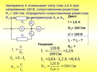 Амперметр А показывает силу тока 1,6 А при напряжении 120 В, сопротивление ре