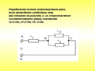 Определите полное сопротивление цепи, если проводники соединены так, как пока