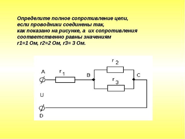 Определите полное сопротивление цепи, если проводники соединены так, как пока...