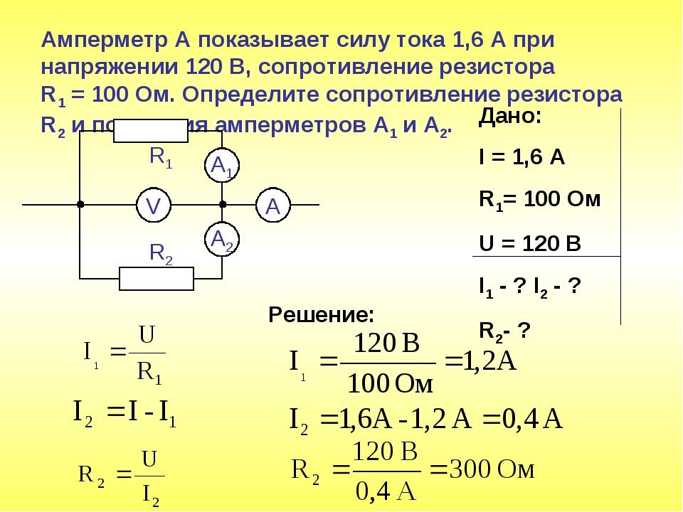 Амперметр А показывает силу тока 1,6 А при напряжении 120 В, сопротивление ре...
