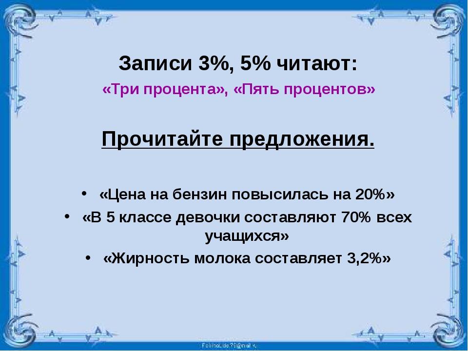 Записи 3%, 5% читают: «Три процента», «Пять процентов» Прочитайте предложени...
