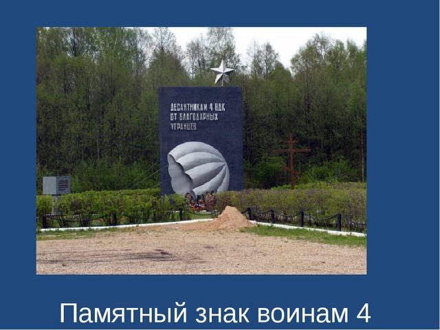 Памятный знак воинам 4 ВДК в п. Угра