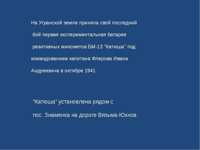 На Угранской земле приняла свой последний бой первая экспериментальная батаре...