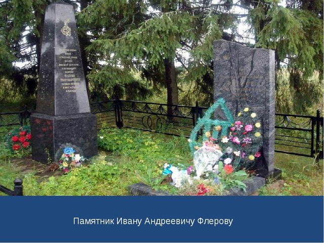 Памятник Ивану Андреевичу Флерову