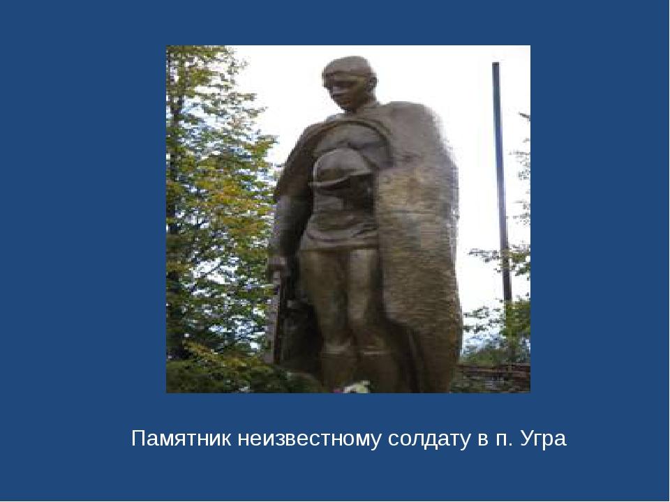 Памятник неизвестному солдату в п. Угра