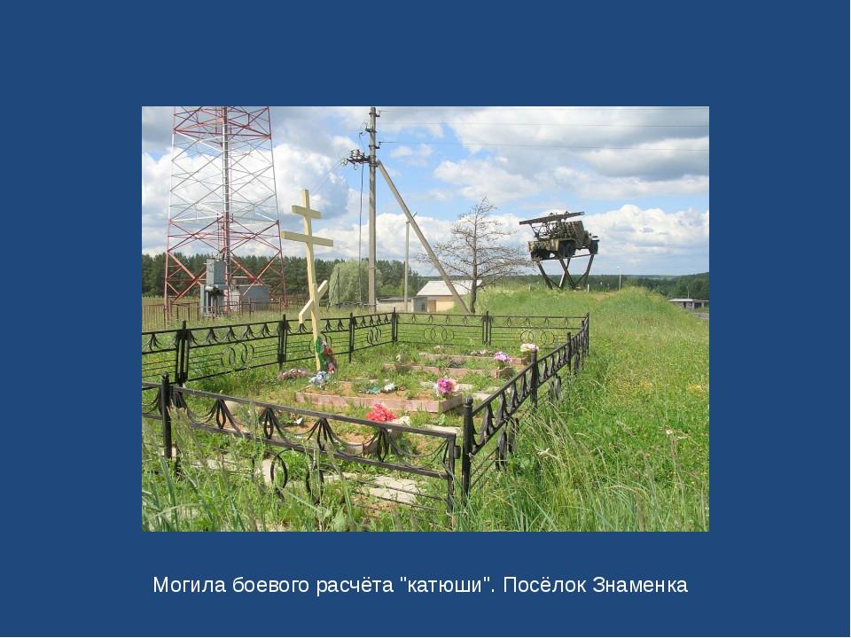 "Могила боевого расчёта ""катюши"". Посёлок Знаменка"