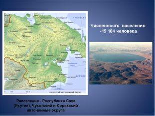 Численность населения -15 184 человека Расселение - Республика Саха (Якутия),