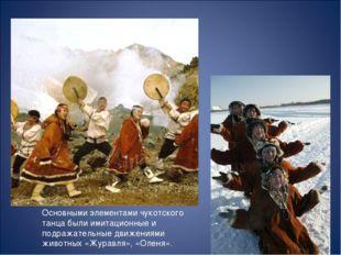 Основными элементами чукотского танца были имитационные и подражательные движ