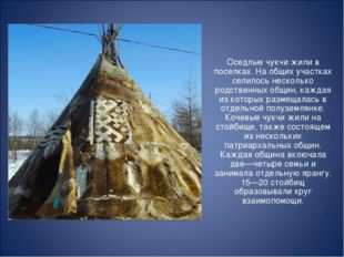 Оседлые чукчи жили в поселках. На общих участках селилось несколько родствен