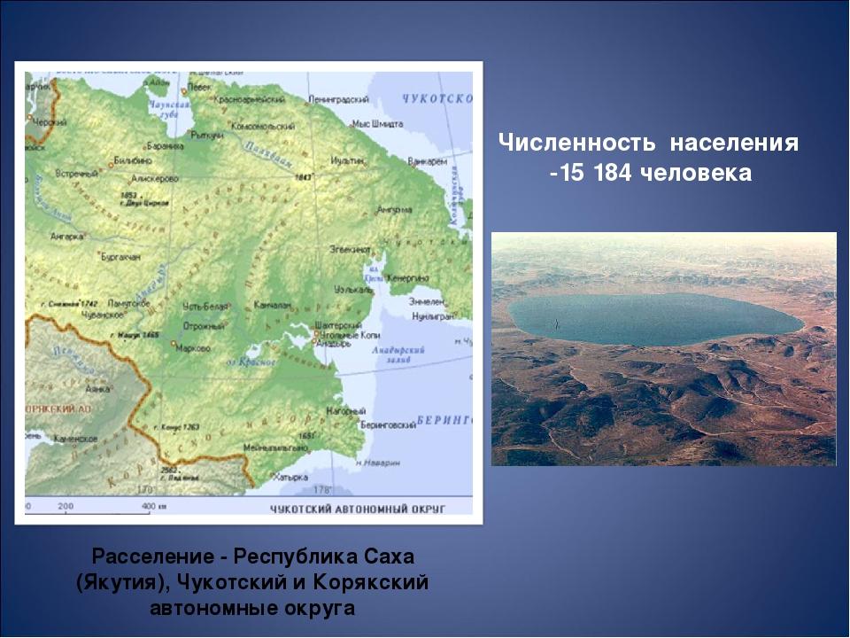 Численность населения -15 184 человека Расселение - Республика Саха (Якутия),...