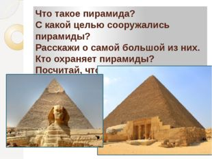 Что такое пирамида? С какой целью сооружались пирамиды? Расскажи о самой боль