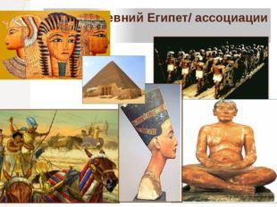 Древний Египет/ ассоциации