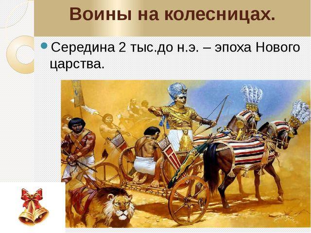 Воины на колесницах. Середина 2 тыс.до н.э. – эпоха Нового царства.