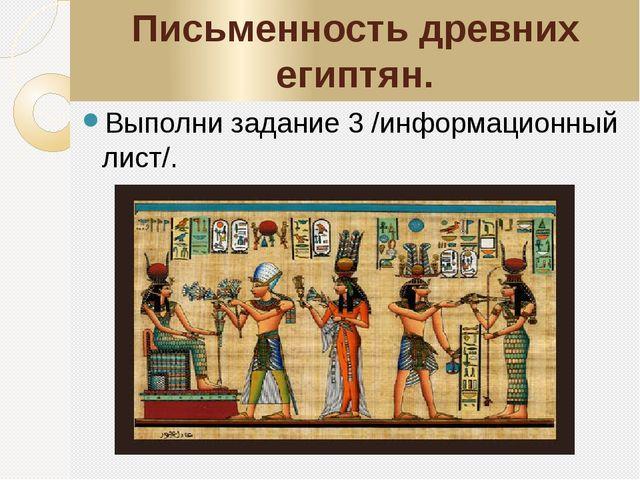 Письменность древних египтян. Выполни задание 3 /информационный лист/.