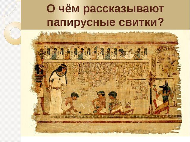 О чём рассказывают папирусные свитки?