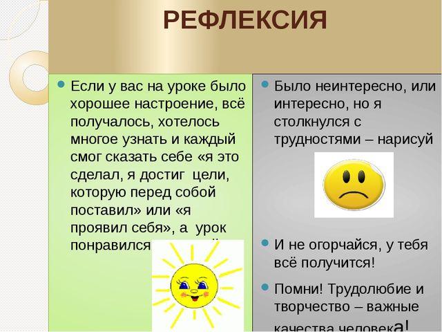 РЕФЛЕКСИЯ Если у вас на уроке было хорошее настроение, всё получалось, хотело...