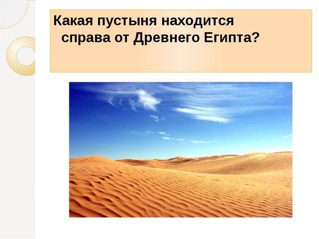 Какая пустыня находится справа от Древнего Египта?